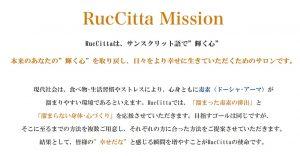 ruccitta-mission-%e4%b8%8a